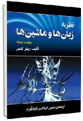 دانلود حل المسایل کتاب نظریه محاسبه(اتوماتا)پیترلینز با ترجمه قلزم با قیمت فوق العاده دانشجویی