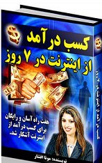 دانلود کتاب کسب درآمد از اینترنت در 7 روز نویسنده مونا افشار