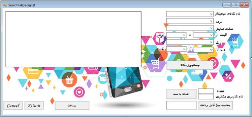 پروژه فروشگاه اینترنتی لوازم دیجیتال به زبان سی شارپ و windows form و بانک اطلاعتی sql server