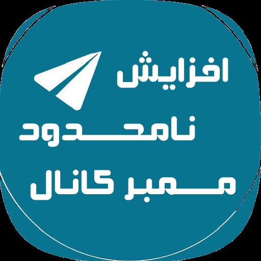 کسب درآمد اینترنتی میلیونی با استفاده از آموزش افزایش ممبر تلگرام