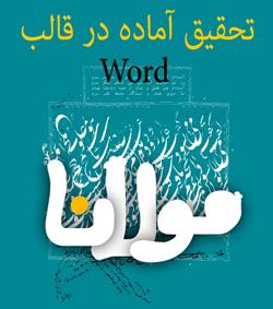 تحقیق آماده درباره مولانا جلال الدین محمد بلخی