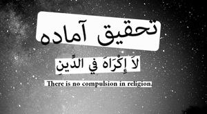 تحقیق آماده در مورد آیه لا اکراه فی الدین