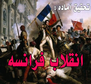 تحقیق آماده در مورد انقلاب فرانسه