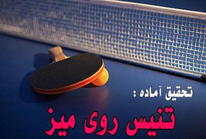 تحقیق آماده در مورد رشته تنیس روی میز