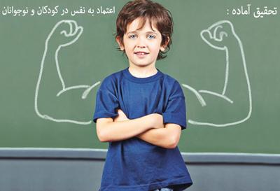 تحقیق آماده در مورد اعتماد به نفس کودکان و نوجوانان