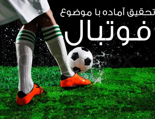 تحقیق آماده |  فوتبال