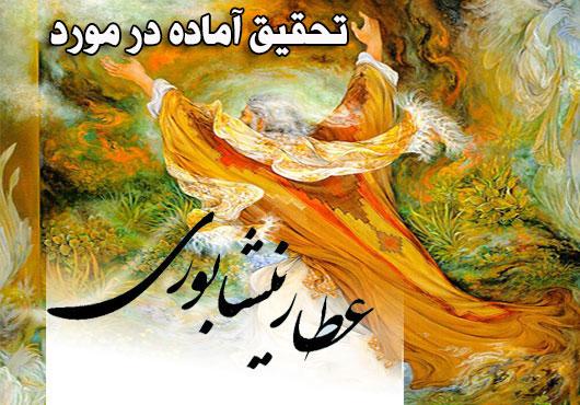 تحقیق آماده | شیخ عطار نیشابوری