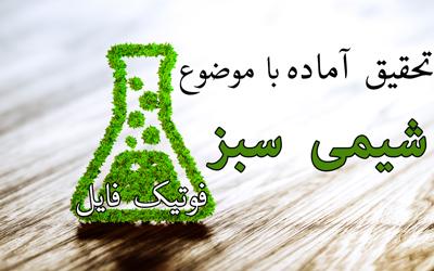 تحقیق آماده | شیمی سبز