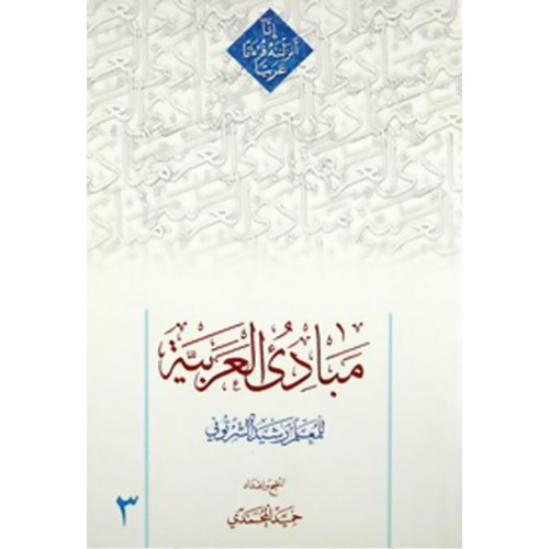 دانلود کتاب ترجمه و شرح مبادی العربیه جلد 3 رشید شرتونی جلد 3