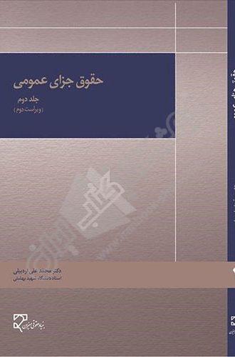 دانلود کتاب حقوق جزای عمومی جلد 2 محمد علی اردبیلی
