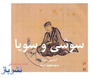 سوشی و سویا- مجموعه شعرهای هایکو
