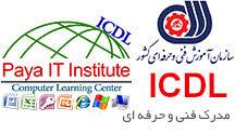 نمونه سوالات سازمان آموزش فنی و حرفه ای و بنیاد ICDL جهانی