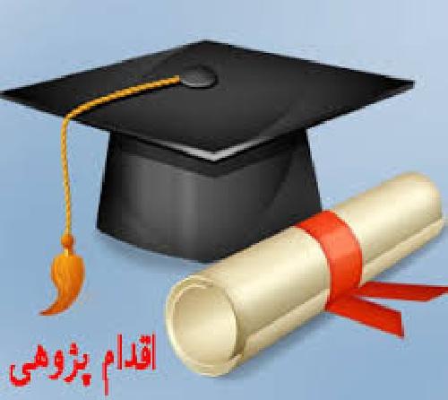 اقدام پژوهی  چگونه توانستم علاقه به درس فارسي را دانش آموزان پايه هفتم  افزايش دهم