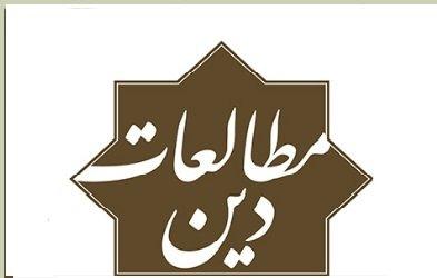 مقاله وقف در قرآن