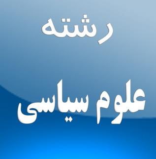 مقاله رويكرد دولت هاي جمهوري اسلامي ايران به مفهوم امنيت