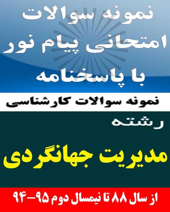نمونه سوالات تخصصی رشته کارشناسی مدیریت جهانگردی - هنر و معماری ایران دو کد درس: 1226002