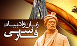 مقاله تاریخپه زبان فارسی