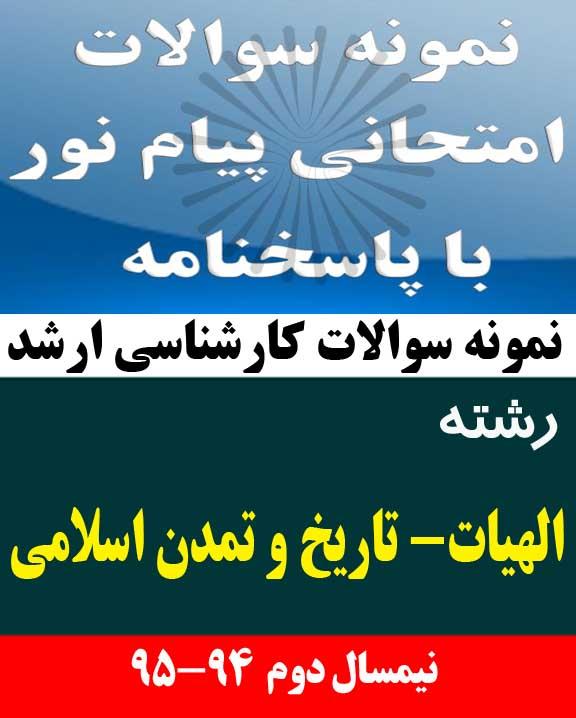 نمونه سوالات تخصصی رشته کارشناسی ارشد الهیات  تاریخ و تمدن ملل اسلامی - تاریخ علوم در تمدن اسلامی 1 یک کد درس: 1220685
