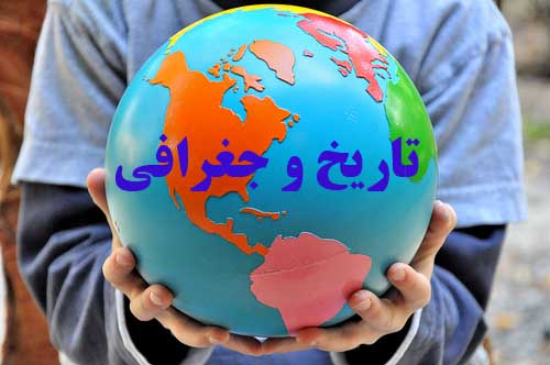 مقاله 6- زمين شناسي ایران