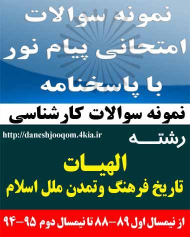 سوالات تخصصی رشته کارشناسی الهیات- تاریخ فرهنگ و تمدن ملل اسلام - تاریخ اسلام در مصر و شام کد درس: 1220249