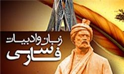 مقاله 11- زبان شناسی و دستور زبان فارسی