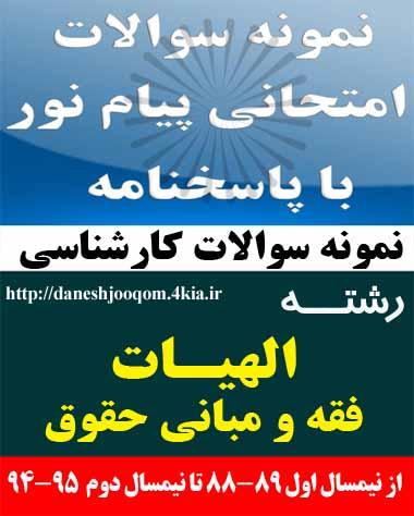 سوالات تخصصی رشته کارشناسی الهیات- فقه و مبانی حقوق- حقوق جزای عمومی در اسلام کد درس: 1220085