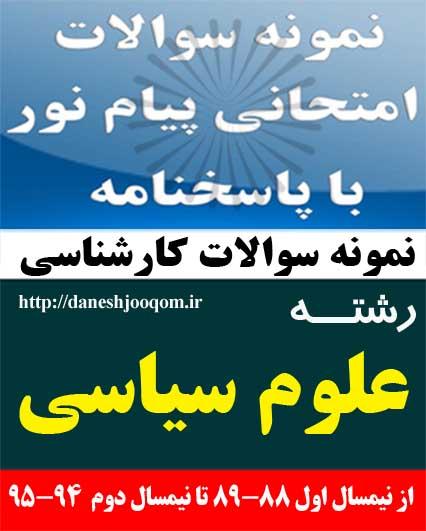 نمونه سوالات تخصصی رشته کارشناسی علوم سیاسی- اندیشه های سیاسی در اسلام و ایران کد درس: 1231012