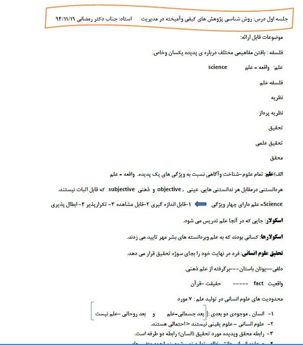 جزوه درس روش شناسی پژوهشهای کمی و کیفی  کارشناسی ارشد مدیریت دولتی پیام نور استاد دکتر رمضانی