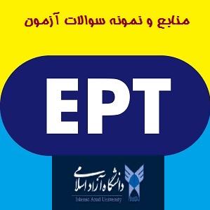 بهترین و کاملترین پکیج آزمون EPT زبان دکتری دانشگاه آزاد( 302صفحه) به همراه برنامه آنروید زبان EPT