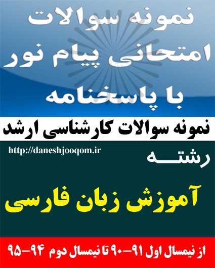 نمونه سوالات تخصصی کارشناسی ارشد رشته آموزش زبان فارسی- برنامه ریزی درسی تهیه وتدوین مواد آموزشی کد درس: 1213209