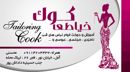 مجموعه طرح لایه باز (psd) کارت ویزیت حرفه ای پوشاک زنانه و مانتو (سری اول 5 طرح)