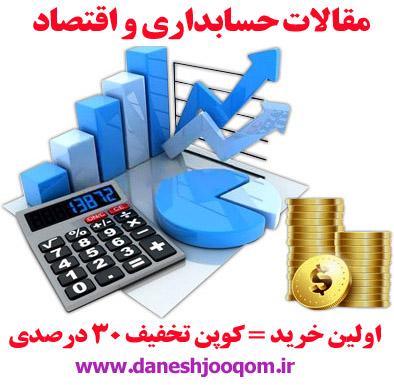 مقاله 46- حسابداری نفت و گاز و  منابع طبیعی