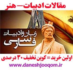 مقاله 22- طبيعت در ادبيات فارسی