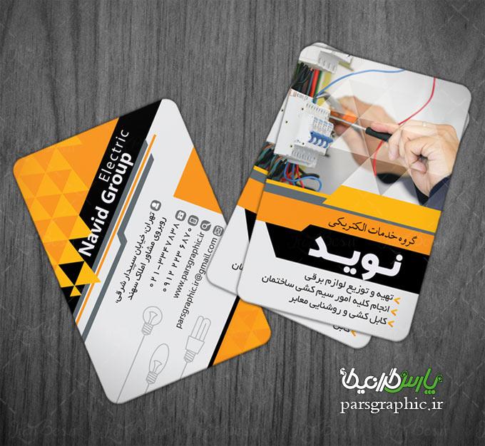 مجموعه طرح لایه باز (psd) کارت ویزیت حرفه ای کالای برق ودوربین مداربسته (سری سوم 3 طرح)