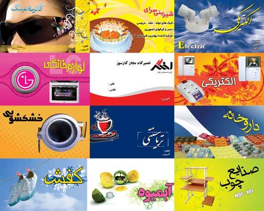 خرید پستی مجموعه کارت ویزیت های مشاغل ایرانی (PSD/TIF) لایه باز (470 عدد کارت در 63 عنوان شغل)