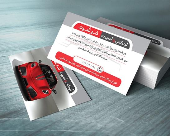 مجموعه طرح لایه باز (psd) کارت ویزیت حرفه ای اسپرت و لوازم تزئینی خودرو (سری دوم 7 طرح)