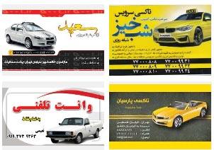 مجموعه طرح لایه باز (psd) کارت ویزیت تاکسی (سری دوم 5