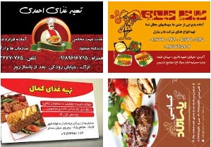 مجموعه طرح لایه باز (psd) کارت ویزیت رستوران و غذاخوری (سری دوم 5 عدد)