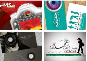 مجموعه طرح لایه باز (psd) کارت ویزیت آتلیه و عکاسی (سری اول 5 عدد)
