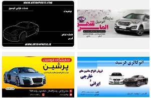 مجموعه طرح لایه باز (psd) کارت ویزیت حرفه ای نمایشگاه و اتوگالری ماشین (سری اول 6 طرح)