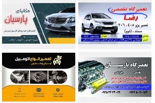 مجموعه طرح لایه باز (psd) کارت ویزیت حرفه ای تعمیرگاه و صافکاری خودرو (سری سوم 5 طرح)