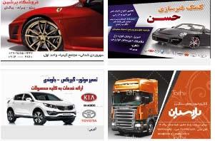مجموعه طرح لایه باز (psd) کارت ویزیت حرفه ای تعمیرگاه و صافکاری خودرو (سری دوم 5 طرح)