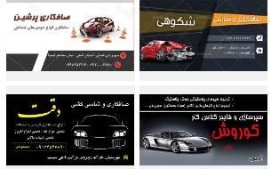 مجموعه طرح لایه باز (psd) کارت ویزیت حرفه ای تعمیرگاه و صافکاری خودرو (سری اول 5 طرح)