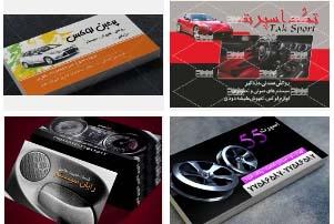 مجموعه طرح لایه باز (psd) کارت ویزیت حرفه ای اسپرت و لوازم تزئینی خودرو (سری اول 6 طرح)