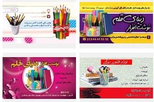 مجموعه طرح لایه باز (psd) کارت ویزیت حرفه ای لوازم التحریر- نوشت افزار و کتاب فروشی (سری اول 6 طرح)