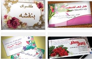 مجموعه طرح لایه باز (psd) کارت ویزیت حرفه ای گل فروشی و گل سرا (سری اول 4 طرح)