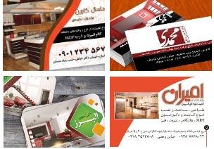 مجموعه طرح لایه باز (psd) کارت ویزیت حرفه ای دکوراسیون و کابینت سازی (سری سوم 4 طرح)