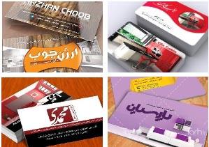 مجموعه طرح لایه باز (psd) کارت ویزیت حرفه ای دکوراسیون و کابینت سازی (سری اول 5 طرح)