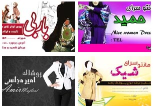 مجموعه طرح لایه باز (psd) کارت ویزیت حرفه ای پوشاک زنانه و مانتو (سری دوم 5 طرح)