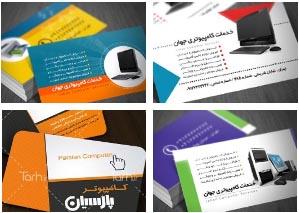 مجموعه طرح لایه باز (psd) کارت ویزیت حرفه ای خدمات کامپیوتری (سری دوم 3 طرح)